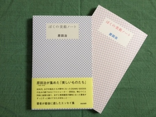 ぼくの美術ノート.JPG